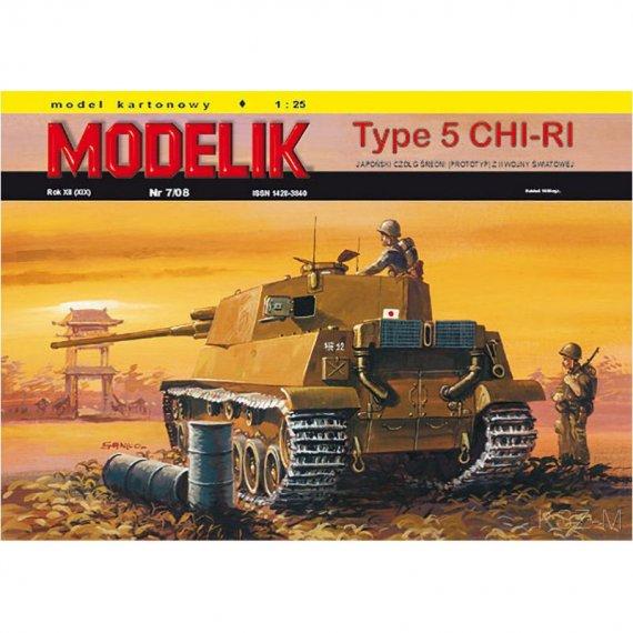 Japoński czołg Type 5 CHI-RI - Modelik 7/08