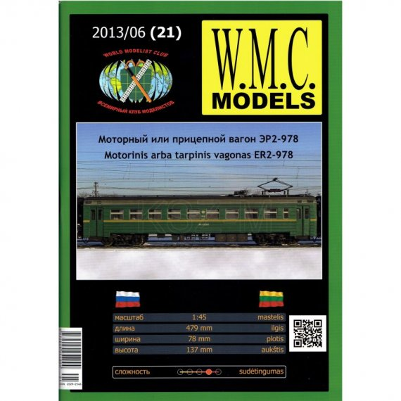 WMC Models 21 - Wagon osobowy ER2 - 978