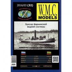 WMC Models 32 - Holownik maryjskiego systemu wodnego