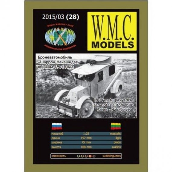 WMC Models 28 - Sam. pancerny CHARRON - NAKASZIDZE