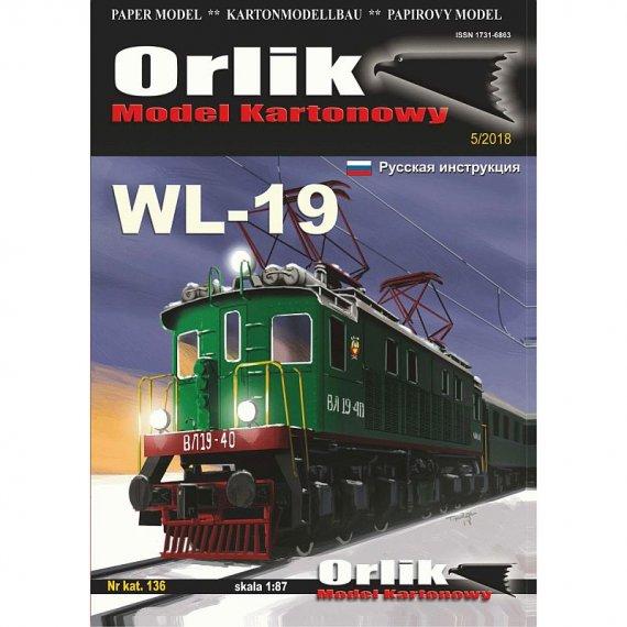 Orlik 136 - Elektrowóz WL-19