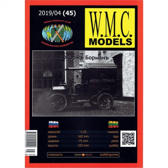 Samochód Żorż Borman - WMC Models 45