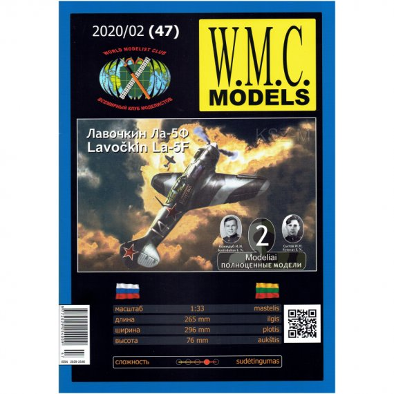 Ławoczkin Ła-5F - WMC Models 47